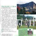 行遍天下雜誌 2011年 6月 234期