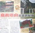 中國時報-嘉義塔山避暑新祕境(100.07.02)