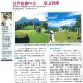 臺灣山岳雜誌2011年8月97期